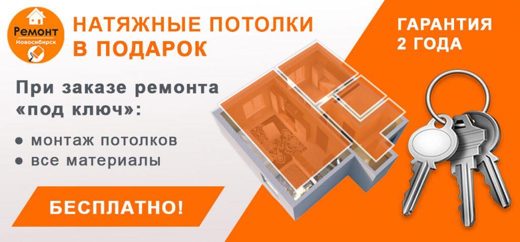 Акция- натяжные потолки в подарок Новосибирск